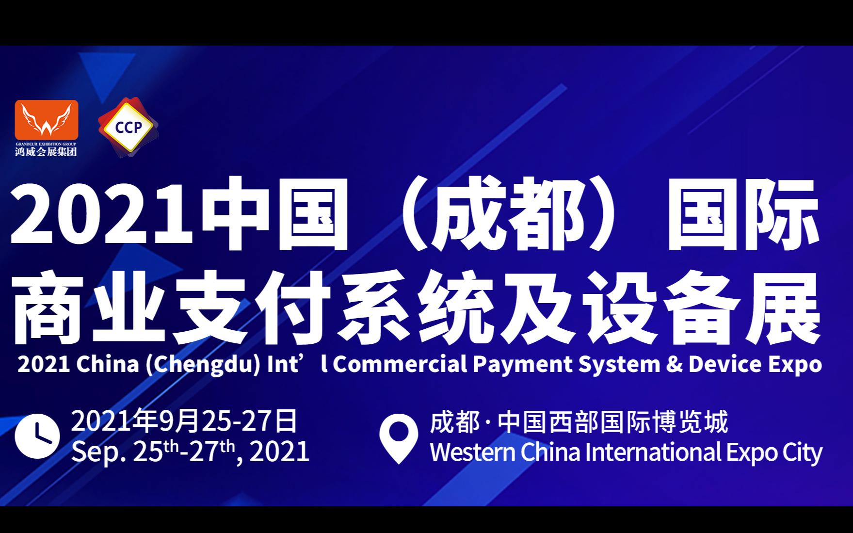 2021中国(成都)国际商业支付系统及设备展