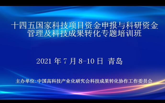 十四五国家科技项目资金申报与科研资金管理及科技成果转化专题培训班(7月青岛)