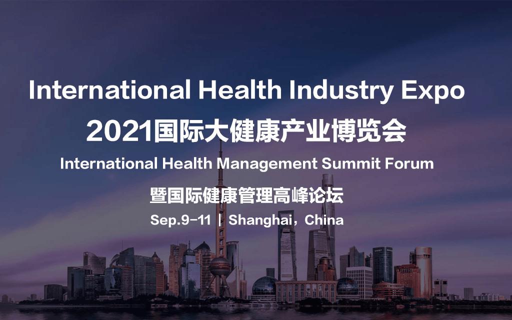 2021国际大健康产业博览会
