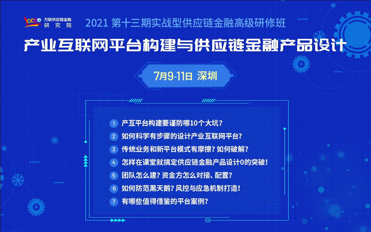 【深圳 7月课程】产业互联网平台构建与供应链金融产品设计