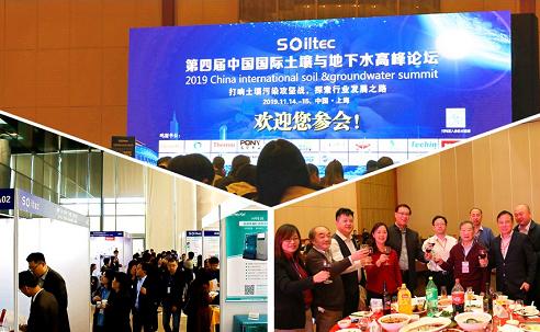 2021第五届中国国际土壤地下水修复高峰论坛