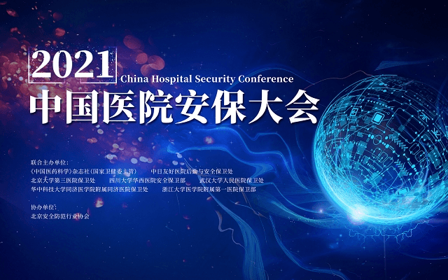 2021中国医院安保大会