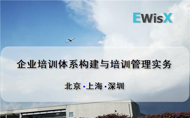 企业培训体系构建与培训管理实务 上海8月9-10日