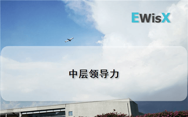 中高层经理管理技能与领导力研修 上海8月13-15日