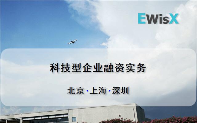 科技型企业融资实务 北京11月25-26日