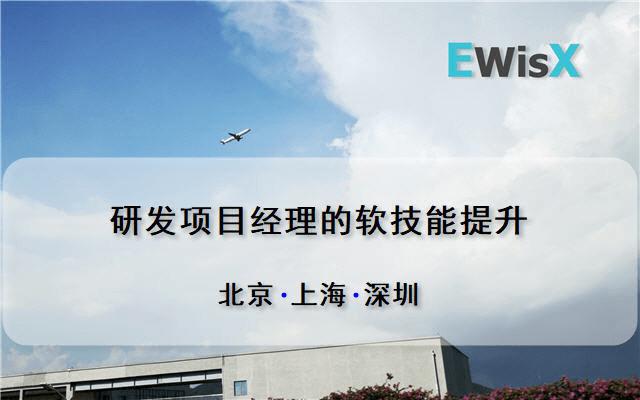 研发项目经理的软技能提升 上海9月27-28日