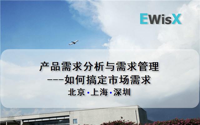 产品需求分析与需求管理---如何搞定市场需求 上海9月27-28日