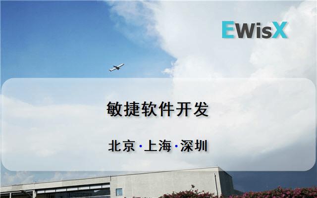 敏捷软件开发 北京7月1-2日