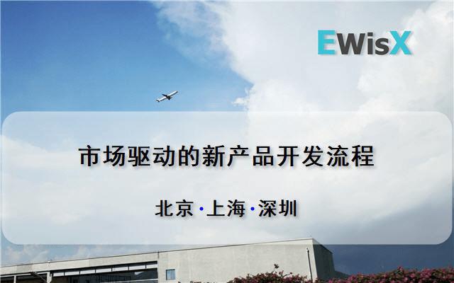 市场驱动的产品开发流程管理 上海6月28-29日