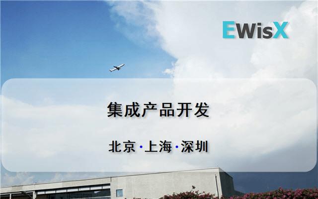 集成产品开发(IPD) 上海7月29-30日