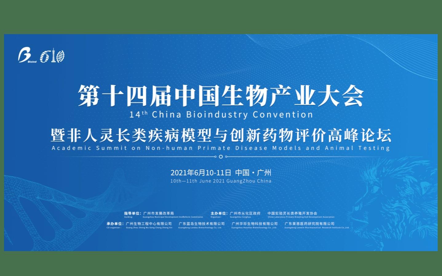第十四届中国生物产业大会暨非人灵长类疾病模型与创新药物评价高峰论坛