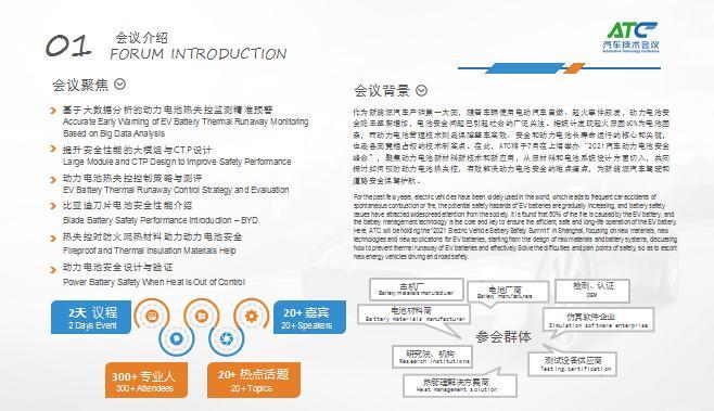 2021中国动力电池安全技术峰会