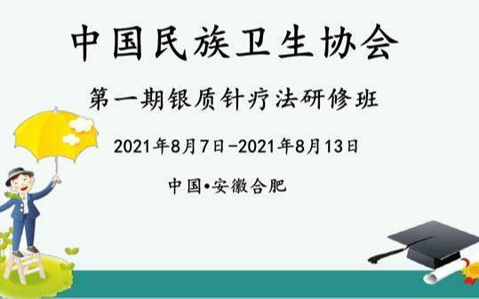 中国民族卫生协会第一期银质针疗法研修班 合肥培训班