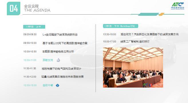 第五届汽车线束系统创新技术论坛