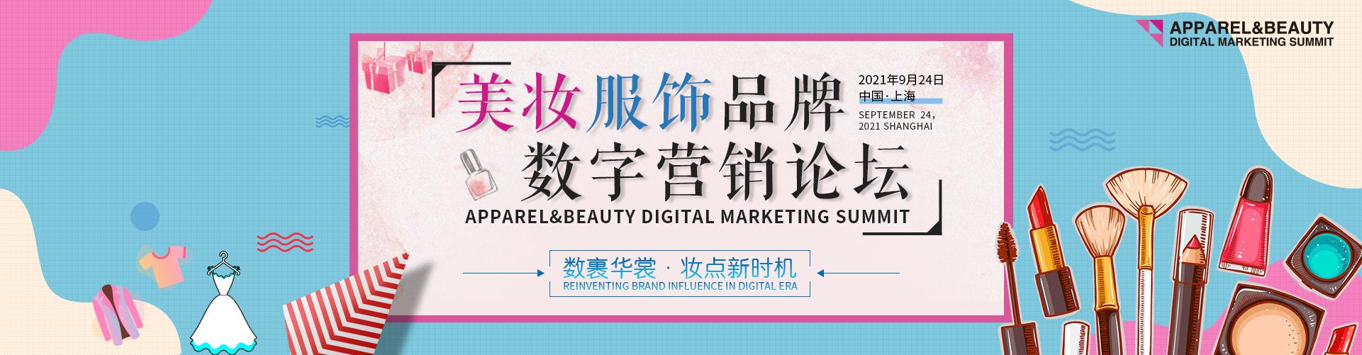 服饰美妆品牌数字营销论坛