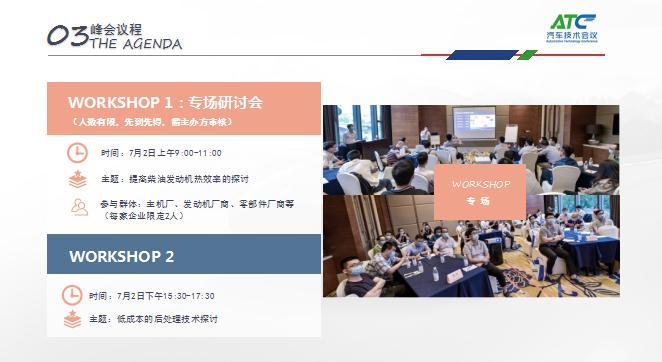 2021国际商用车动力技术创新峰会