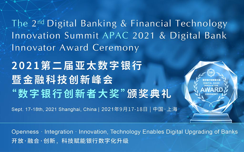 2021第二届亚太数字银行暨金融科技创新峰会