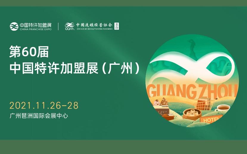 2021年第60届中国特许加盟展(广州)