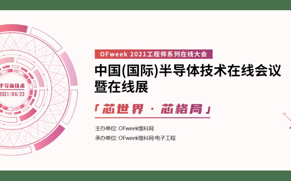OFweek 中国(国际)半导体技术在线会议
