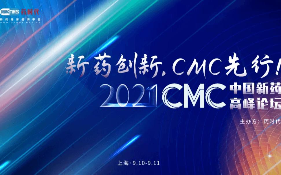 2021第二届中国新药CMC高峰论坛