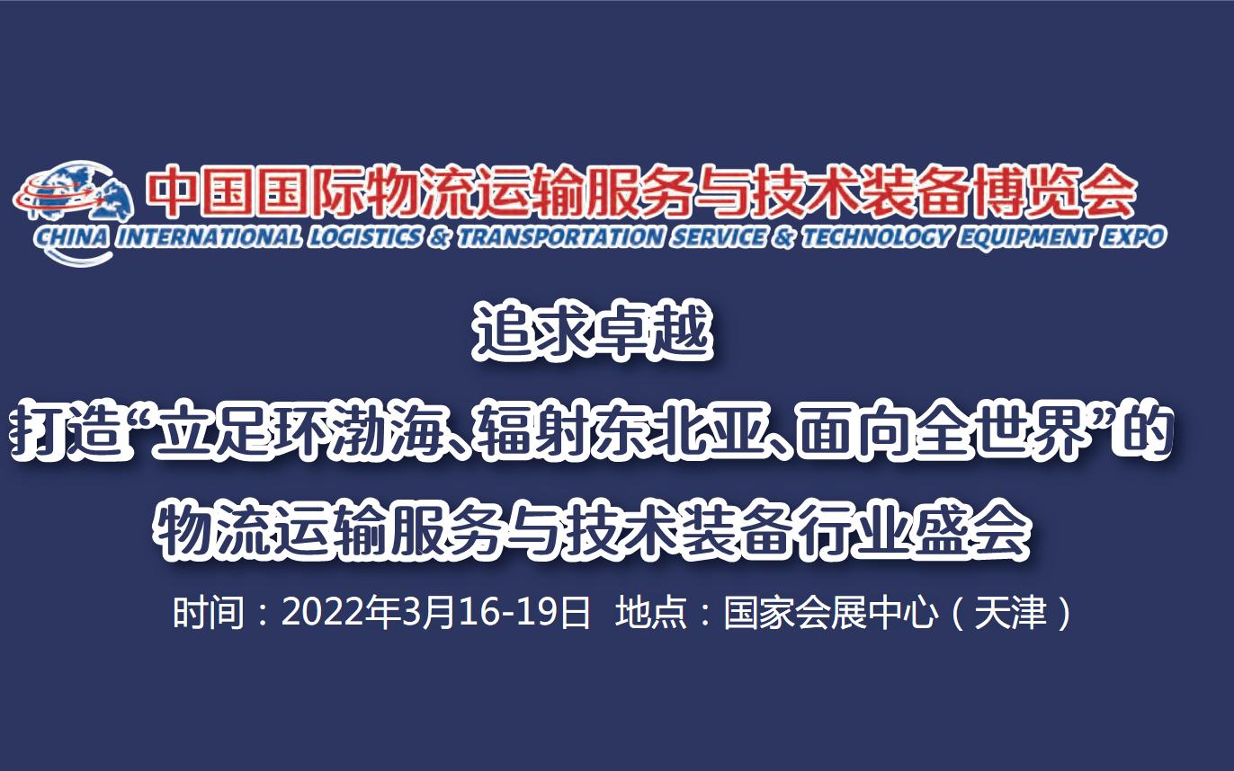 中国国际物流运输服务与技术装备博览会