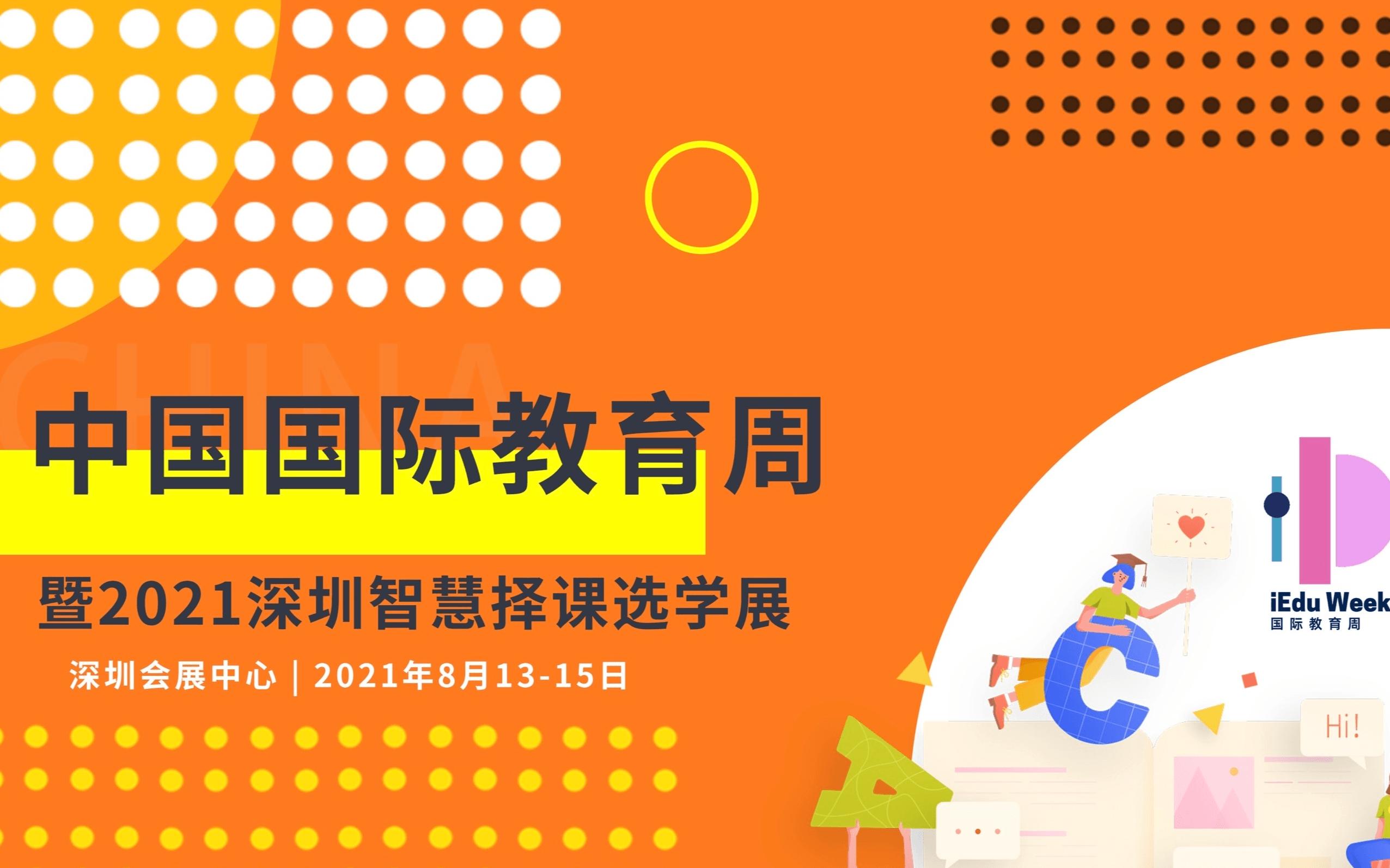 中国国际教育周暨2021深圳智慧择课选学展