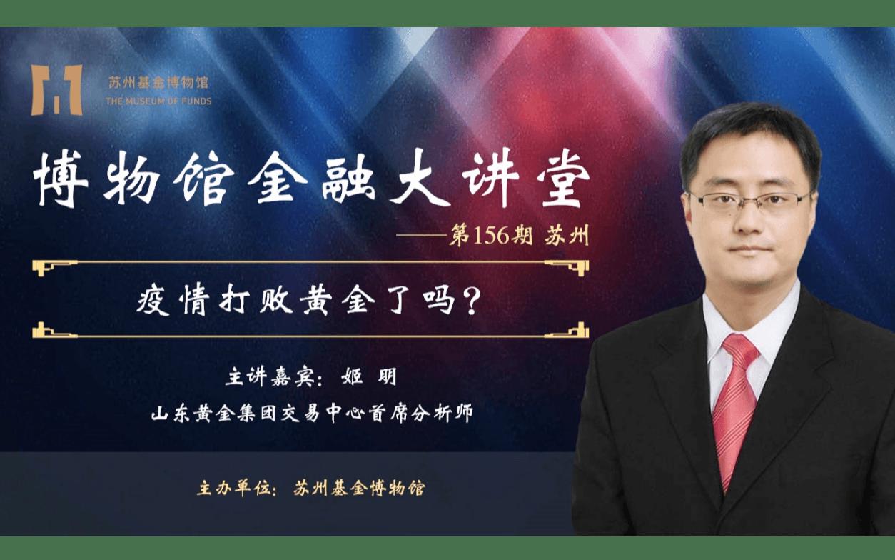 苏州金融大讲堂第156期∣山东黄金集团首席分析师 姬明:疫情打败黄金了吗?