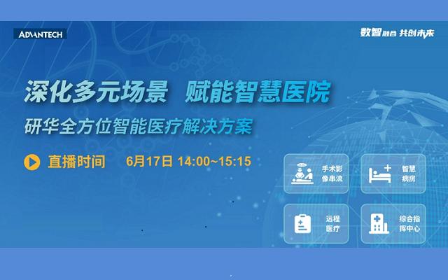 2021研华创新应用论坛之智慧医院专场