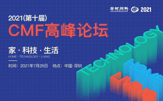 2021(第十届)CMF高峰论坛—家 · 科技 · 生活