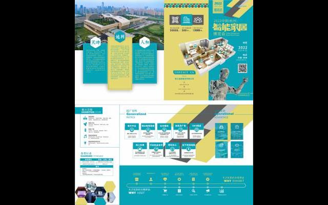 2022年中国(杭州)智能家居博览会