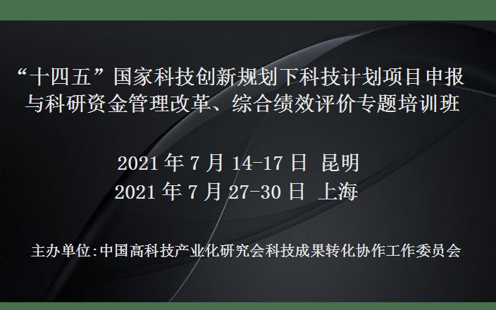 """""""十四五""""国家科技创新规划下科技计划项目申报与科研资金管理改革、综合绩效评价专题培训班(7月上海)"""