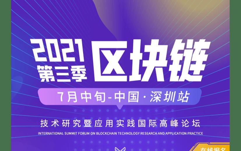 2021区块链技术研究暨应用实践国际高峰论坛(第三季-深圳站)