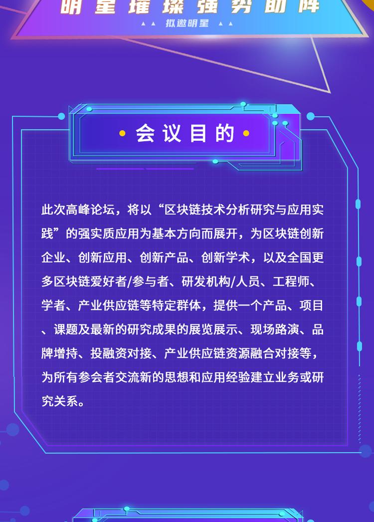 2021區塊鏈技術研究暨應用實踐國際高峰論壇(第三季-深圳站)