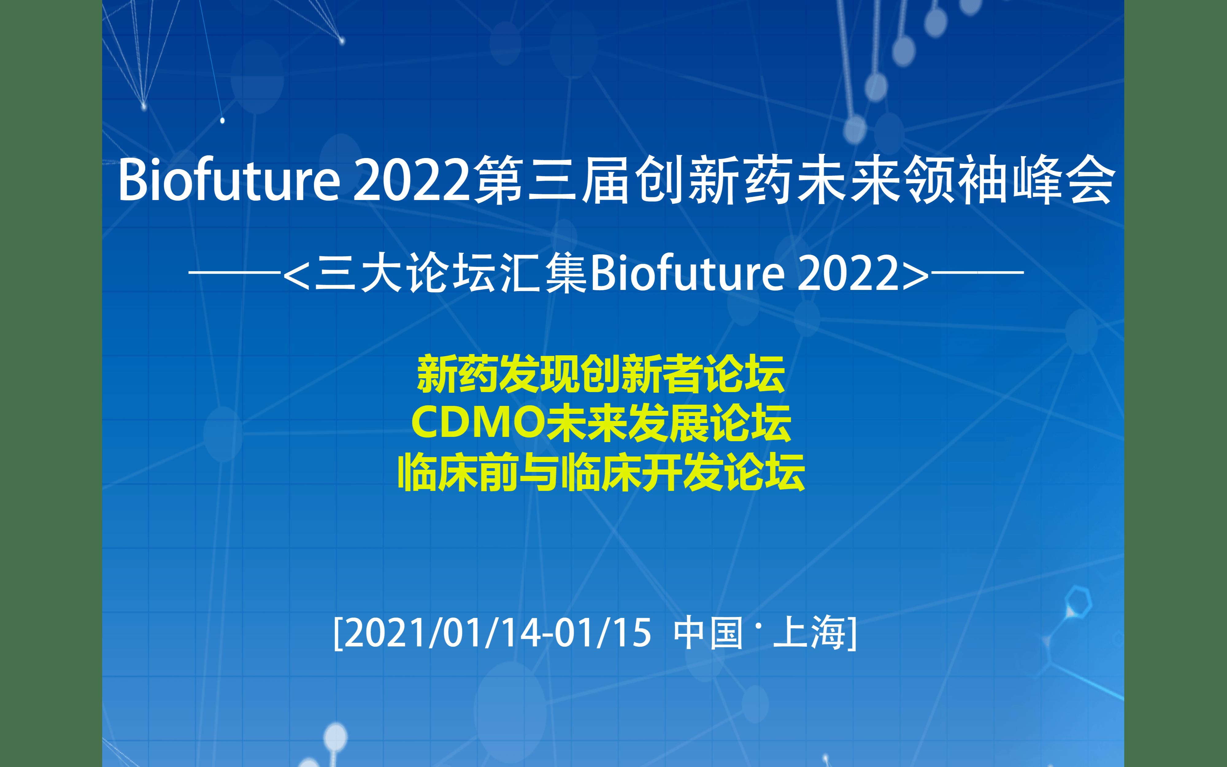 Biofuture 2022 第三届创新药未来领袖峰会