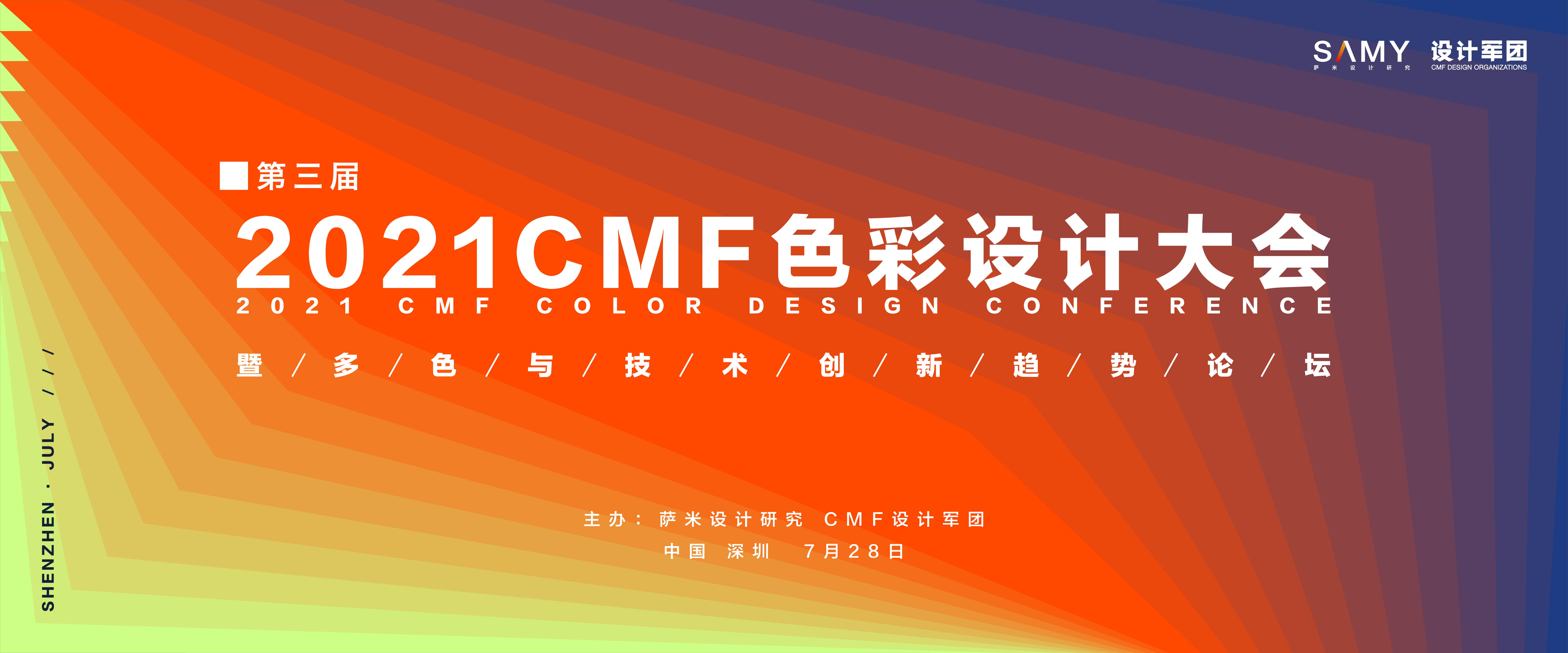 第三届CMF⾊彩设计⼤会暨多⾊与技术创新趋势论坛(7.28深圳)