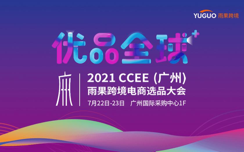 2021 第14届 CCEE (广州)雨果跨境电商选品大会