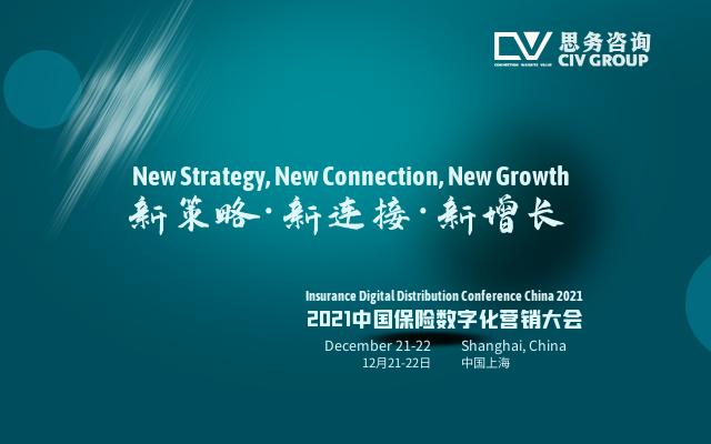 2021中国保险数字化营销大会