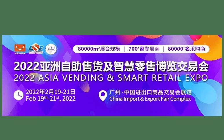 2022亚洲智能陈列展示及商超设备展览会