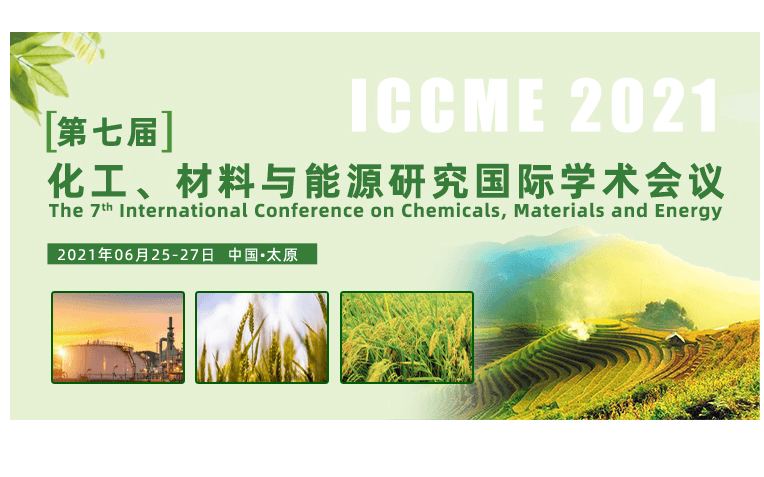 第七届化工、材料与能源研究国际学术会议 (ICCME 2021)