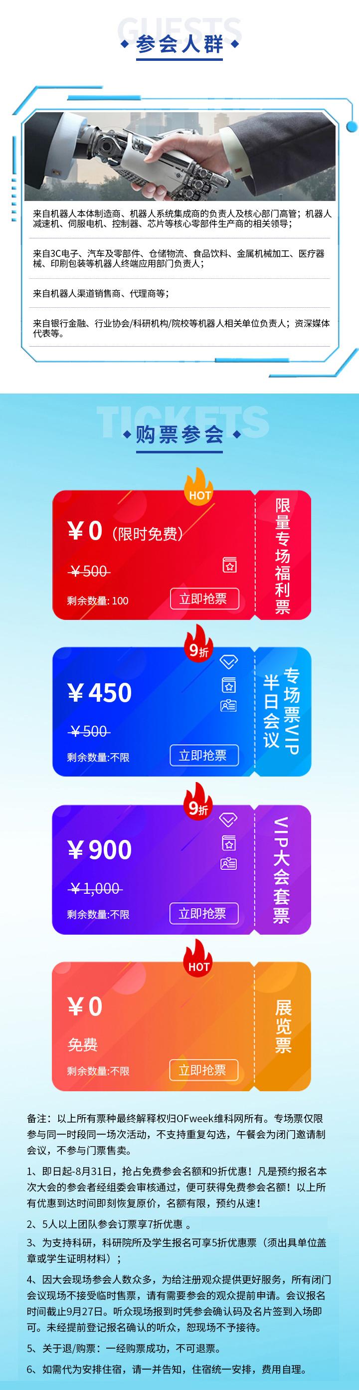 中国机器人系统集成峰会
