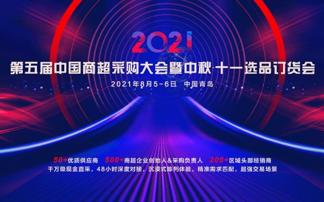 第五届中国商超采购大会暨中秋·十一选品订货会