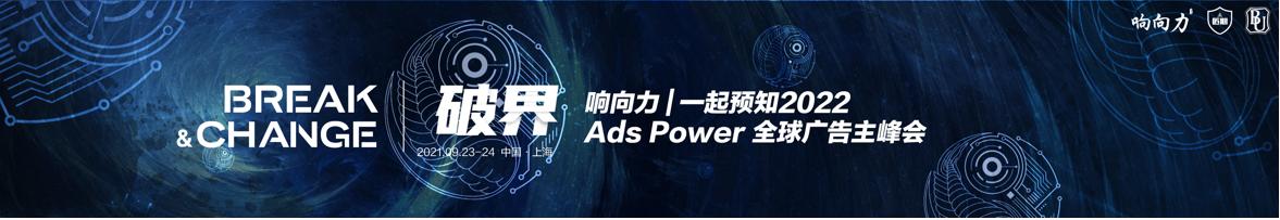 响向力|2021 ADS Power全球广告主峰会
