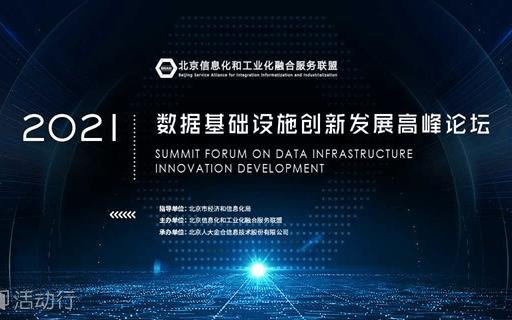 2021数据基础设施创新发展高峰论坛