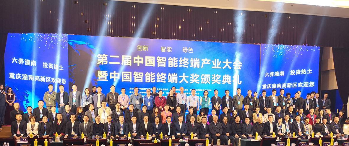 2021第三届智能终端产业大会