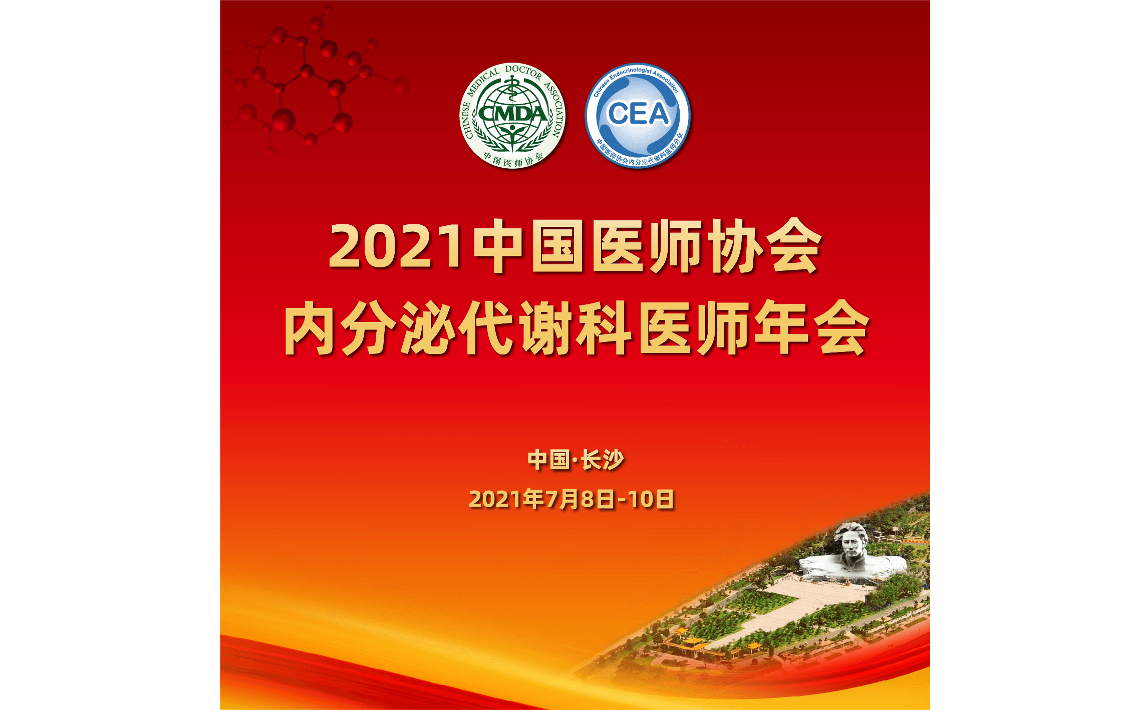 2021医师协会内分泌代谢科医师年会