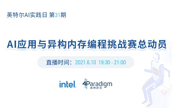 【直播报名】英特尔AI实践日第31期AI应用与异构内存编程挑战赛总动员