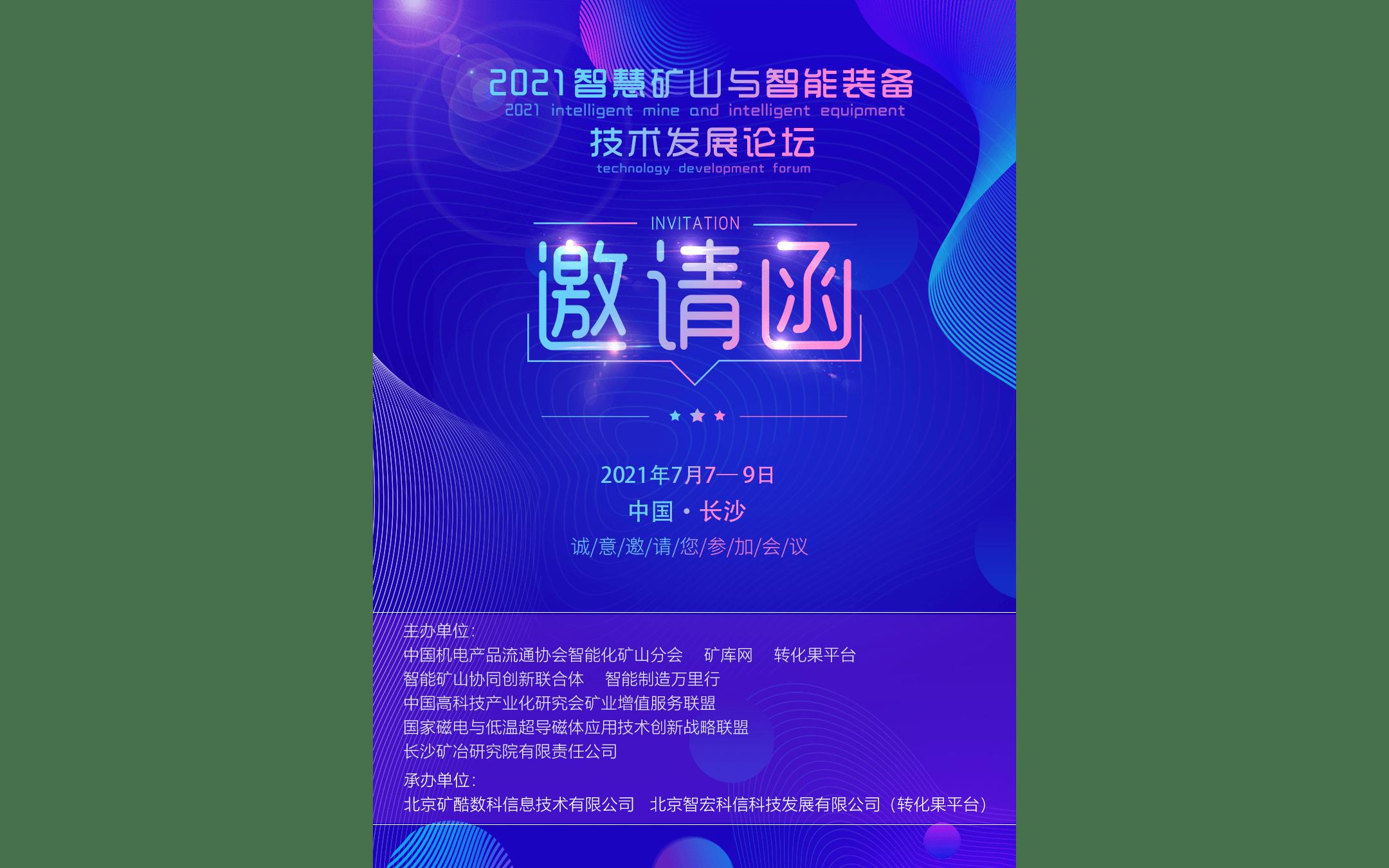 2021智慧矿山与智能装备技术发展论坛