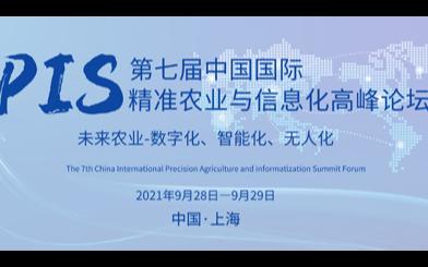 PIS中国国际精准农业与信息化高峰论坛