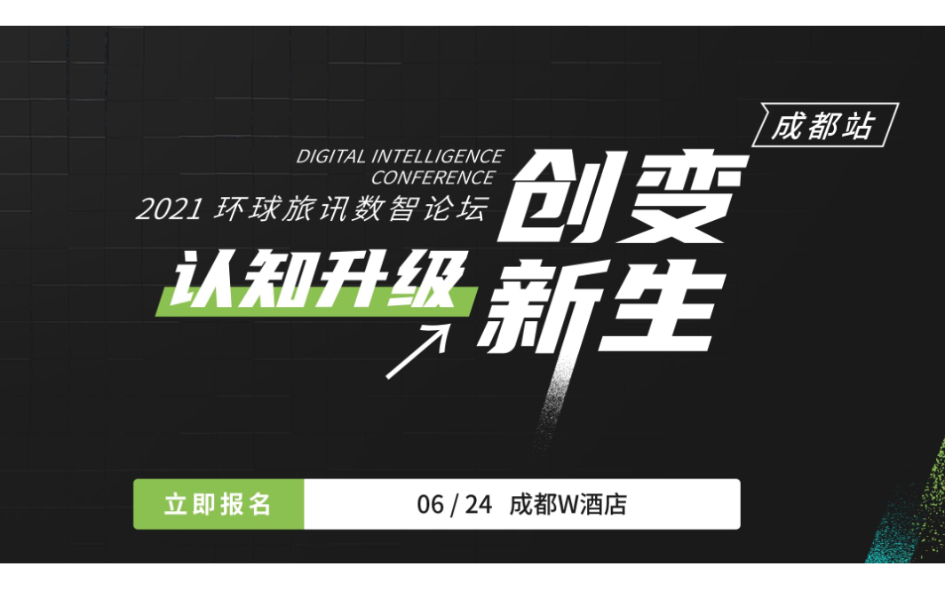 2021 环球旅讯数智论坛 — 成都站