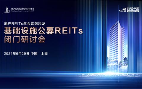 基礎設施公募REITs閉門研討會